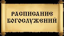 Расписание богослужений image